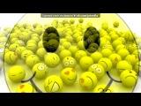«Позитив!:)» под музыку Пара Нормальных - Вставай, с первыми лучами, вствай. Picrolla