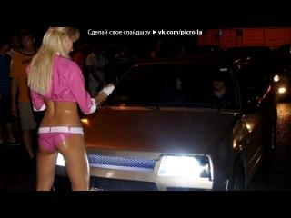 � ��� 2106 2108- 2109 -2112-2114 + PRIORA  VAZ ,LADA ....� ��� ������ ������ ��� ���������  - Track 1. Picrolla